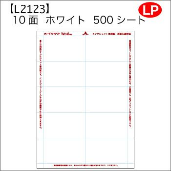 L2123