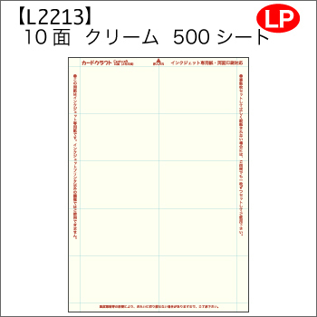 L2213