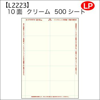 L2223