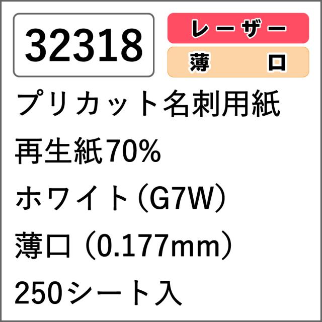 32318 プリカット名刺用紙 再生紙70% ホワイト(G7W) 薄口 250シート入