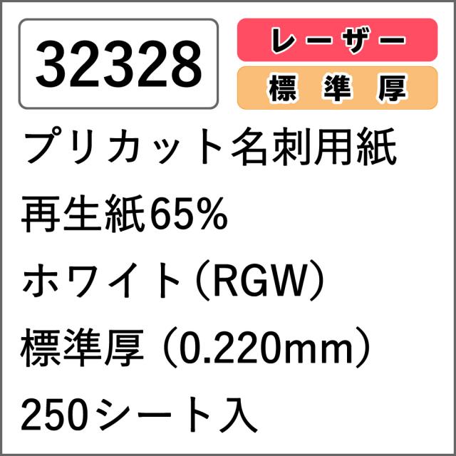 32328 プリカット名刺用紙 再生紙65% ホワイト(RGW) 標準厚 250シート入