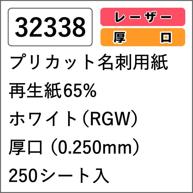32338 プリカット名刺用紙 再生紙65% ホワイト(RGW) 厚口 250シート入