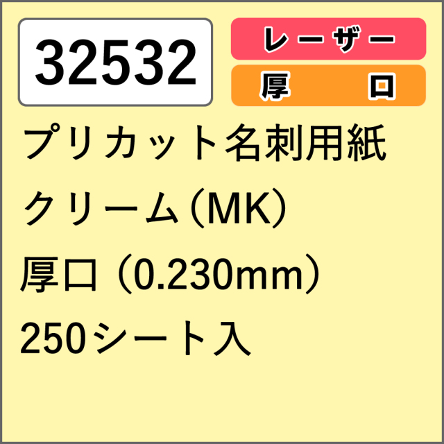 32532 プリカット名刺用紙 クリーム(MK) 厚口 250シート入