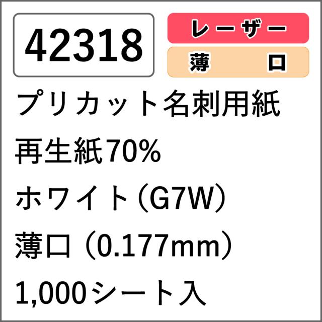 42318 プリカット名刺用紙 再生紙70% ホワイト(G7W) 薄口 1000シート入