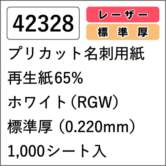 42328 プリカット名刺用紙 再生紙65% ホワイト(RGW) 標準厚 1000シート入