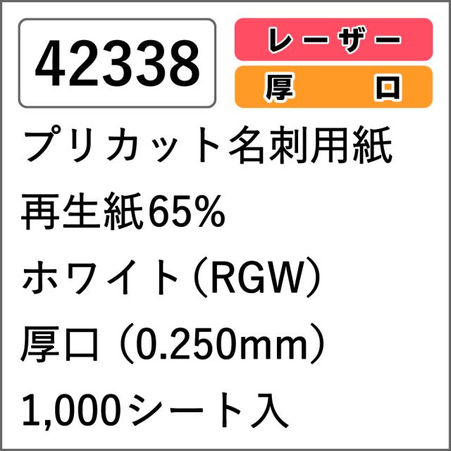 42338 プリカット名刺用紙 再生紙65% ホワイト(RGW) 厚口 1000シート入