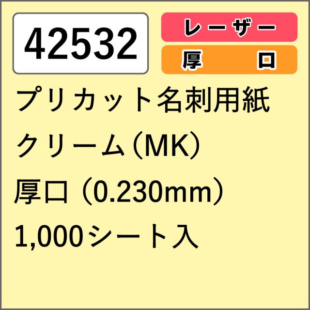 42532 プリカット名刺用紙 クリーム(MK) 厚口 1000シート入