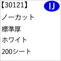 ノーカット名刺用紙 30121_1