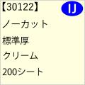ノーカット名刺用紙 30122_1