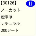 ノーカット名刺用紙 30126_1