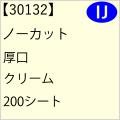 ノーカット名刺用紙 30132_1