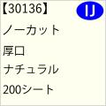 ノーカット名刺用紙 30136_1