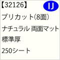 プリカット名刺用紙 32126_1.jpg