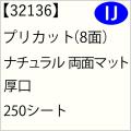プリカット名刺用紙 32136_1.jpg
