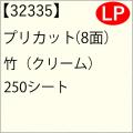 プリカット名刺用紙 32335_1.jpg