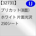 プリカット名刺用紙 32731_1.jpg
