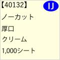 ノーカット名刺用紙 40132_1