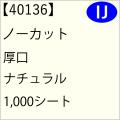 ノーカット名刺用紙 40136_1