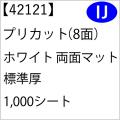 プリカット名刺用紙 42121_1.jpg