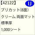 プリカット名刺用紙 42122_1.jpg