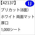 プリカット名刺用紙 42137_1.jpg