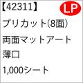 プリカット名刺用紙 42311_1.jpg
