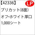 プリカット名刺用紙 42336_1.jpg