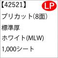 プリカット名刺用紙 42521_1.jpg