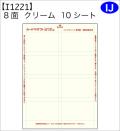 カードクラフト I1221.jpg