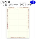 カードクラフト I2223.jpg