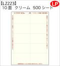 カードクラフト L2223.jpg