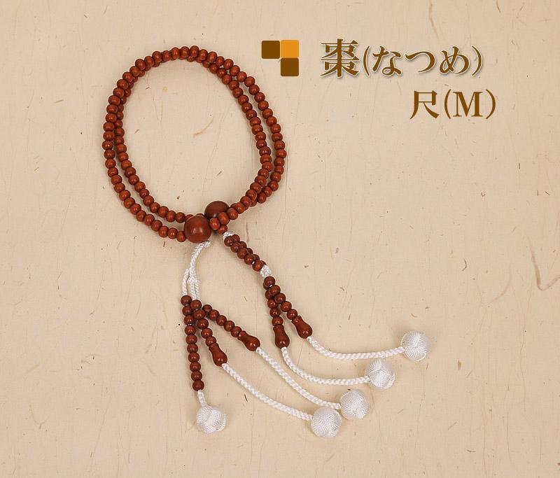 木製念珠(数珠)本花梨(かりん)尺/10寸男女兼用(M)