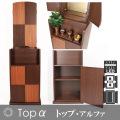 家具調仏壇トップα/アルファ