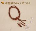 木製念珠(数珠)本花梨(かりん)尺二/12寸男性用 (L)