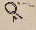 木製念珠(数珠)かもく尺/10寸男女兼用(M)