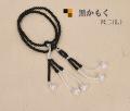 木製念珠(数珠)かもく尺二/12寸男性用(L)