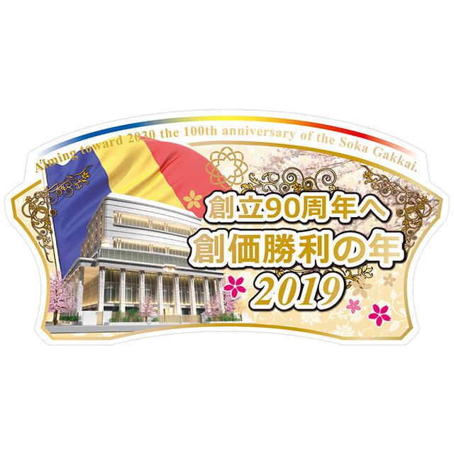 2019年 創価学会テーマスタンド ゴールド レギュラーサイズ
