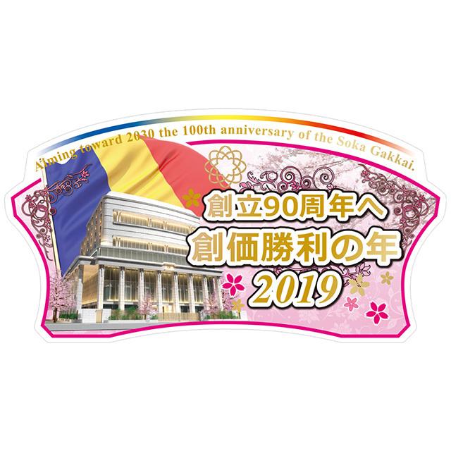 2019年 創価学会テーマスタンド ピンク レギュラーサイズ