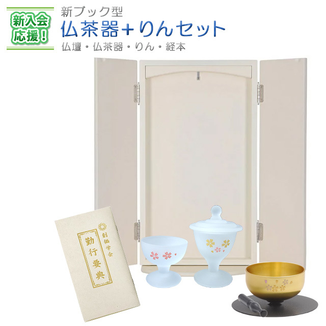 新入会応援! 新ブック型 仏茶器 + りんセット