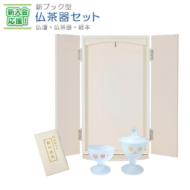 新入会応援! 新ブック型 仏茶器セット