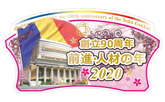 2020年 創価学会テーマスタンド ピンク レギュラーサイズ