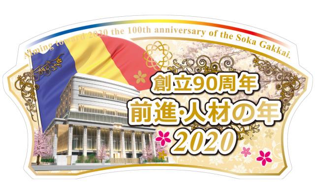 2020年 創価学会テーマスタンド ゴールド 大サイズ