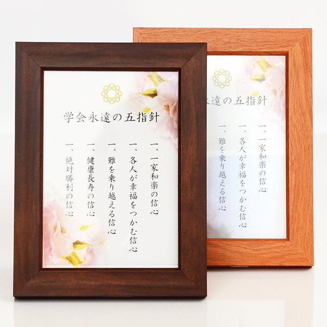 shishin-ki