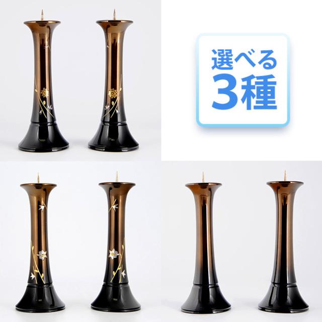 銅器華型ローソク立て コハクボカシ 4.5寸