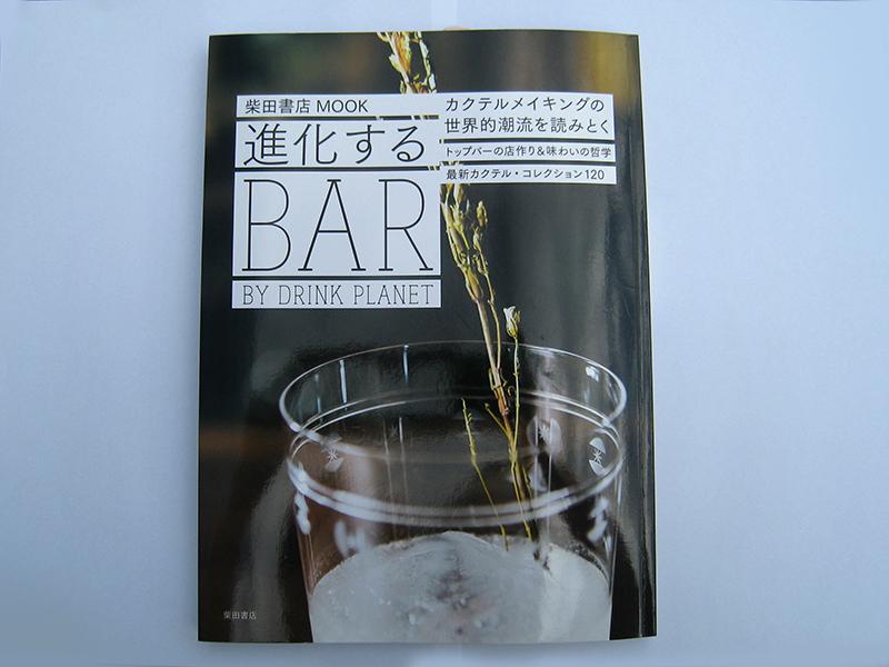 【書籍】  進化するBAR