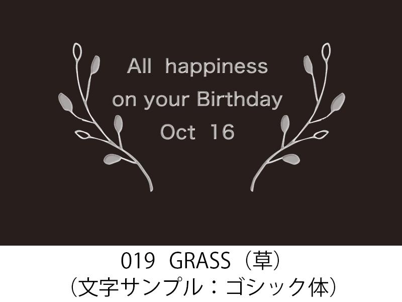 019 GRASS(草) イラスト&文字入れ 加工内容確定後「7営業日」仕上げ