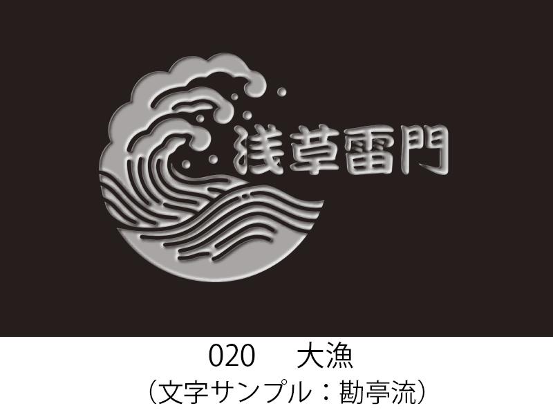 020 大漁 イラスト&文字入れ 加工内容確定後「7営業日」仕上げ