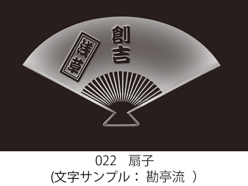 022 扇子 イラスト&文字入れ 加工内容確定後「7営業日」仕上げ