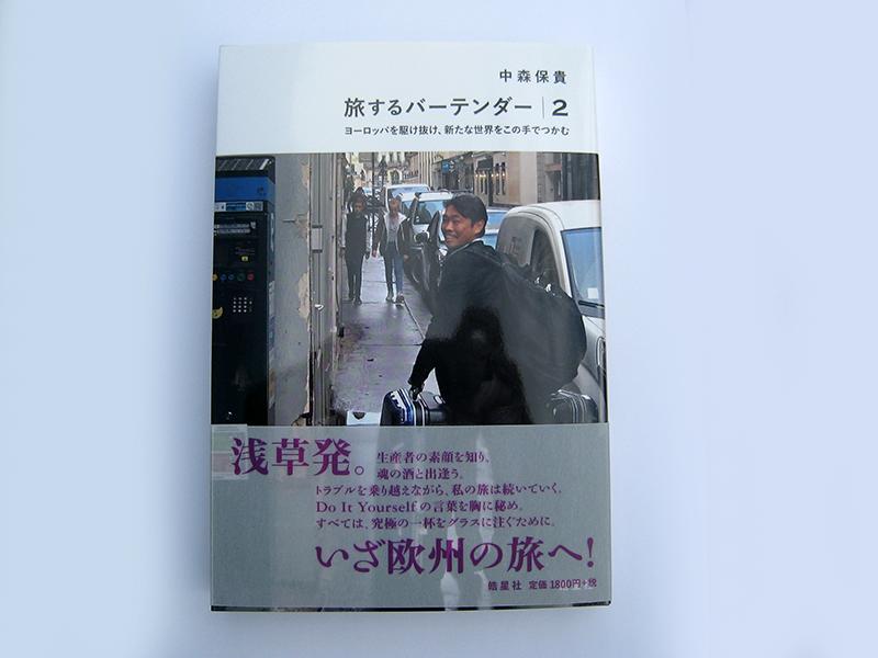 【書籍】  旅するバーテンダー 2