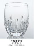 カガミ T428-640 ロックグラス